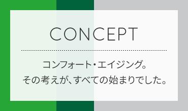 コンフォート・エイジングというコンセプト