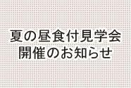 夏の『昼食付無料見学会』のお知らせ