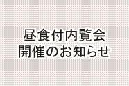 『秋の昼食付見学会』開催のお知らせ