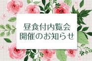 『昼食付内覧会』開催のお知らせ